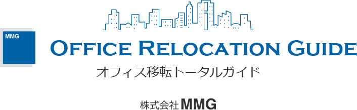 Office Relocation Guide オフィス移転トータルガイド 株式会社MMG